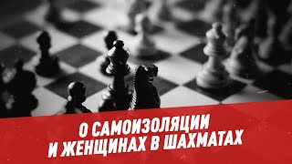 Шахматистка Александра Костенюк о самоизоляции и женщинах в шахматах - Мастера спорта
