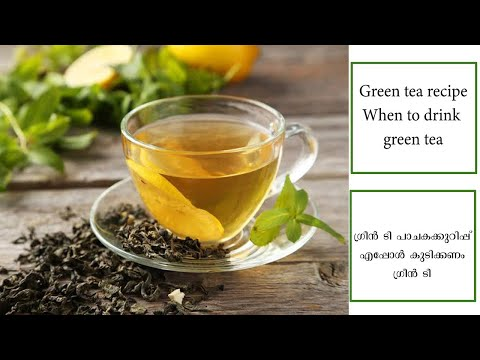 Green Tea recipe | When to drink Green Tea in Malayalam with English subtitles - Yethai Tea