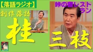 【落語ラジオ】桂三枝『峠の狸レストラン』落語・rakugo(桂文枝)