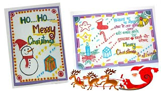 How to draw  easy merry christmas greeting cards - best christmas greeting cards