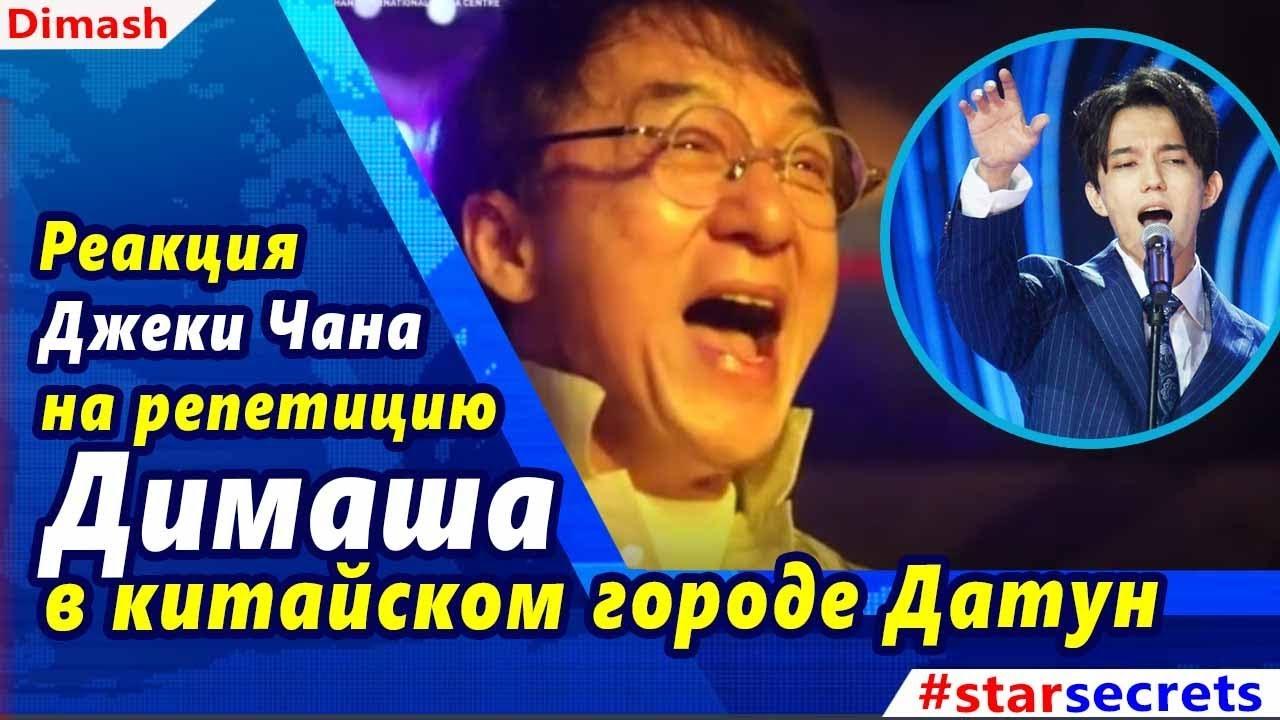 Джеки Чан бурно отреагировал на чудесное пение Димаша Кудайберген