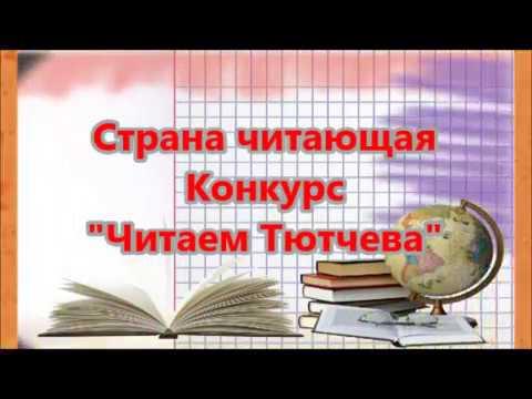 Изображение предпросмотра прочтения – АннаЦыцова читает произведение «Неохотно инесмело…» Ф.И.Тютчева