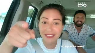 منة شلبي و أحمد فهمي كاربول كاريوكي بالعربي HD 29 4 2018 Carpool Karaoke ep 11