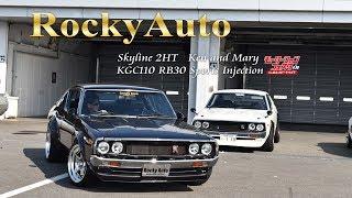 ロッキーオート スカイライン 2HT KGC110 ケンメリ RB30 スペシャルモディファイカー