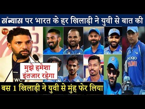 युवी के संन्यास पर टीम इंडिया के खिलाड़ियों ने क्या कहा.. देखिये, 1 खिलाड़ी हो गया चुप