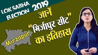 Lok Sabha Election 2019: History of Mirzapur Constituency, MP Performance card   वनइंडिया हिंदी