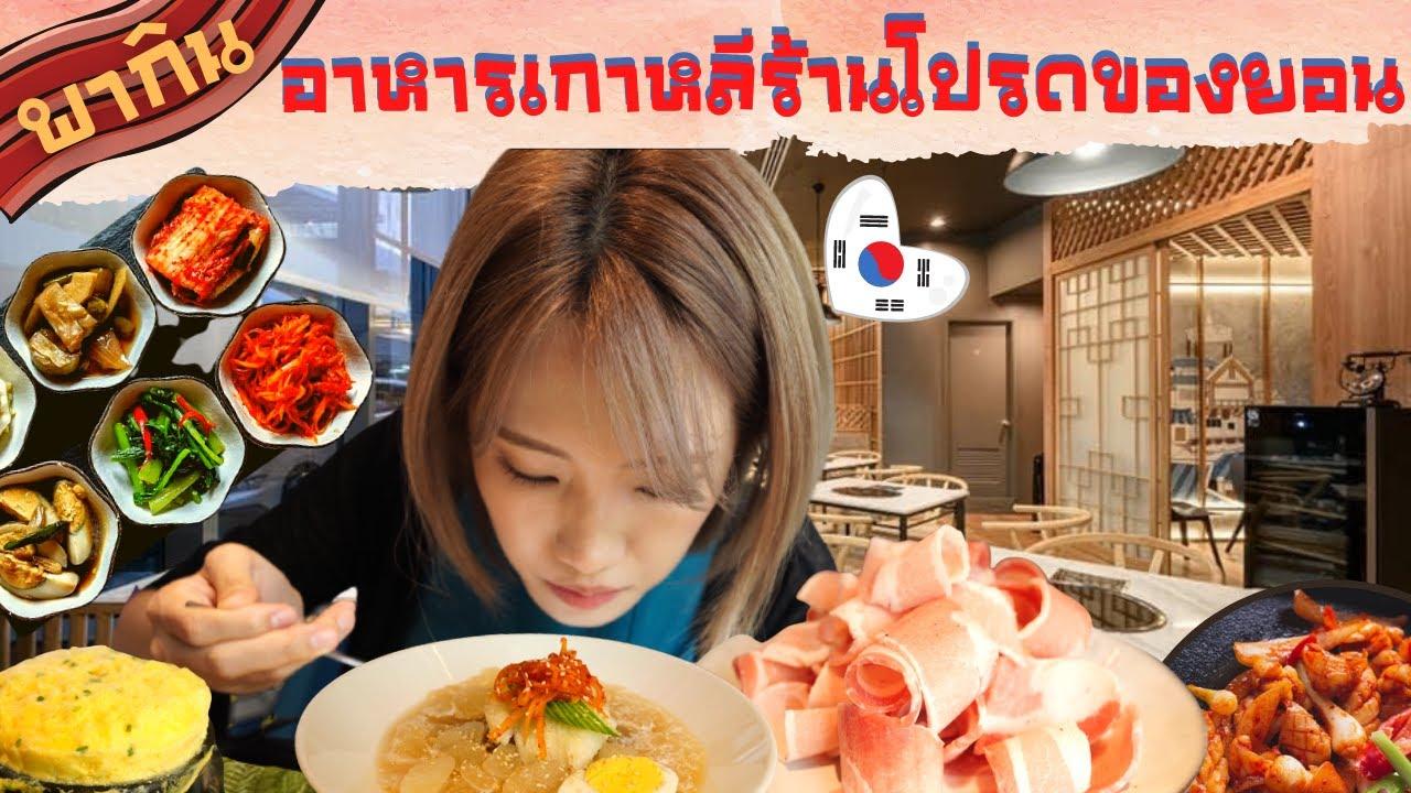 [🇰🇷🇹🇭 Sub] พากินอาหารเกาหลีร้านโปรดของยอน ขุมทรัพย์ความอร่อยย่านเอกมัย 태국 식구들에게 삼겹살 싸먹는 법 알려주기 | สรุปเนื้อหาร้านอาหาร เอกมัยล่าสุด