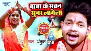 #Ankush Raja का नया सबसे हिट काँवर गीत 2019 - बाबा के भवन सुनर लागेला - Kanwar Geet 2019