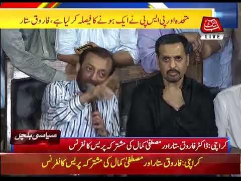 Karachi Farooq Sattar and Mustafa Kamal Addressing Joint PC