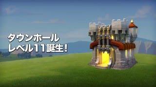 【クラクラ】タウンホール11アップデートビデオ!