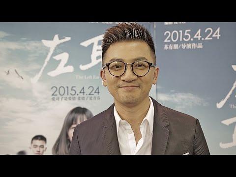 ALEC SU INTERVIEW OFFICAL The Left Ear 左耳 - Chopflix