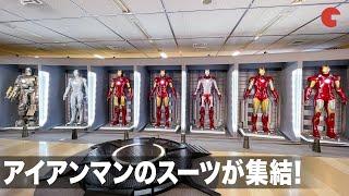 アイアンマンのスーツがずらり!「マーベル・スタジオ/ヒーローたちの世界へ」メディア内覧会