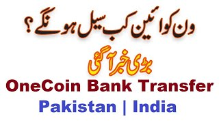 OneCoin Exchange News | One Coin Transfer To Bank Account Urdu | Hindi