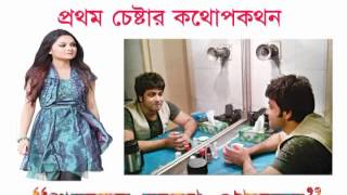 Love in Bangla by Mobile Phone