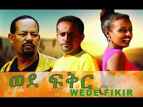 Ethiopian Movie - Wede Fikir  Full (ወደ ፍቅር) 2015