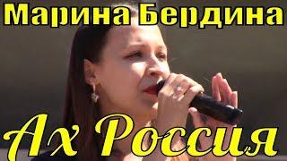 Песня Ах Россия Марина Бердина патриотические песни России