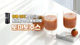 [휴롬 이지] 2가지 토마토 주스 Tomato juic…