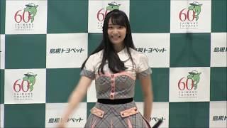 島根トヨペット出雲店1周年イベント ②14:30~ AKB48 チーム8 島根県代...