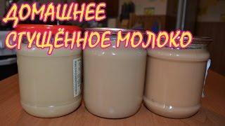 видео Домашняя сгущенка: как правильно приготовить вкусное сгущеное молоко