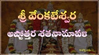 Venkateswara Swamy Astothara Satha Namavali(Telugu) - Sri Venkateswara Swamy Ashtothara(Telugu)