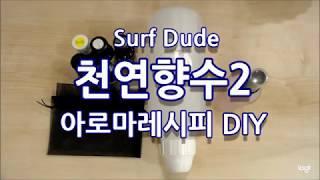 천연향수 / 에센셜오일향수 / DIY / 여름향수 / …