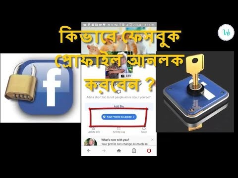 How To Unlock Facebook Profile in Bangla Tutorial 2019