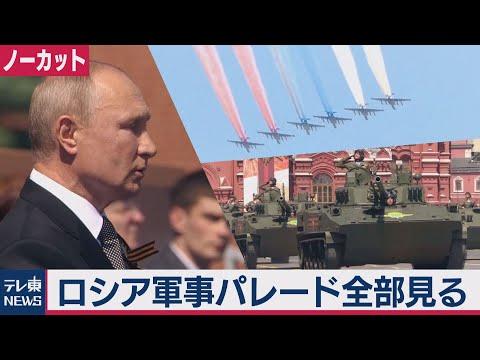 ロシア 軍事パレード全部見る【ノーカット】