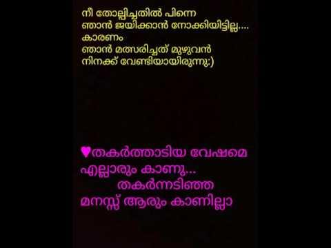 Malayalam Love Statuses Youtube