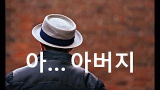[돈파는가게] 아버지의 어깨_퇴직앞둔 50대 중반의 은퇴준비_은퇴후 40년! 시대변화에 맞는  은퇴후 재정의 최적화