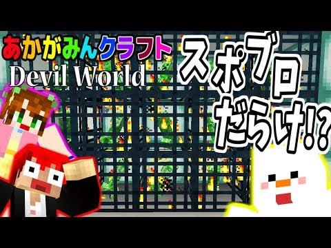 【マインクラフト】なんだこのスポ-ンブロックの量はッ!?w【Devil World実況】赤髪のとも12