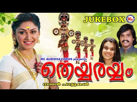തെയ്യരയ്യം | THEYYARAYYAM | Nadan Pattukal Malayalam | Folk Songs Jukebox