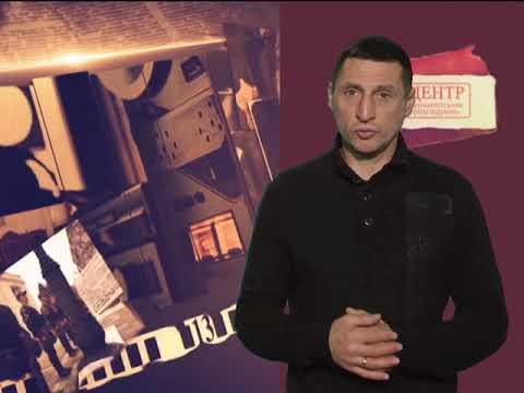 Поділля-центр: 18.10.17 Центр журналістських розслідувань -