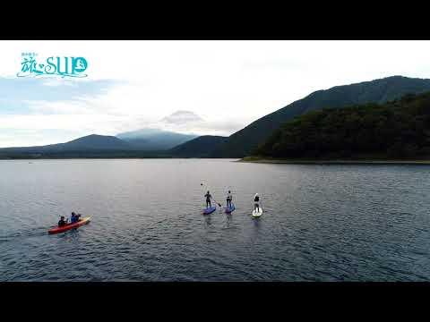 【TOKAI 4K】【4K画質】田中律子の旅するSUP Season.2 本栖湖①