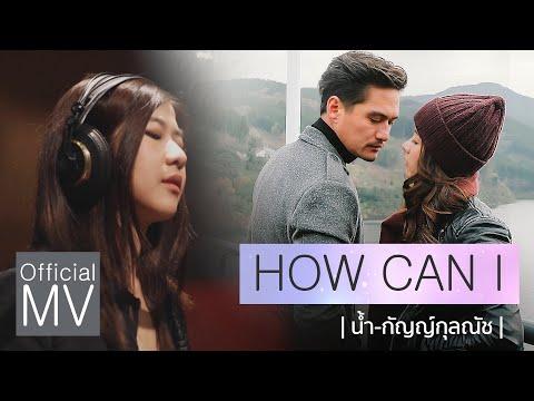 HOW CAN I (Ost.Secret Garden อลเวงรักสลับร่าง) | น้ำ กัญญ์กุลณัช | Official MV