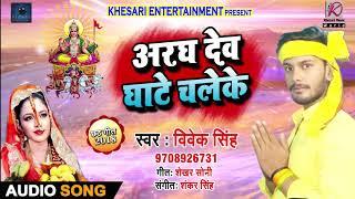 सुपरहिट गाना अरघ देव घाटे चलेके Vivek Singh Jaayeke Baate Chhathi Ghate Chhath Songs 2018
