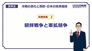 【世界史】 冷戦の激化1 朝鮮戦争と軍拡競争 (18分)