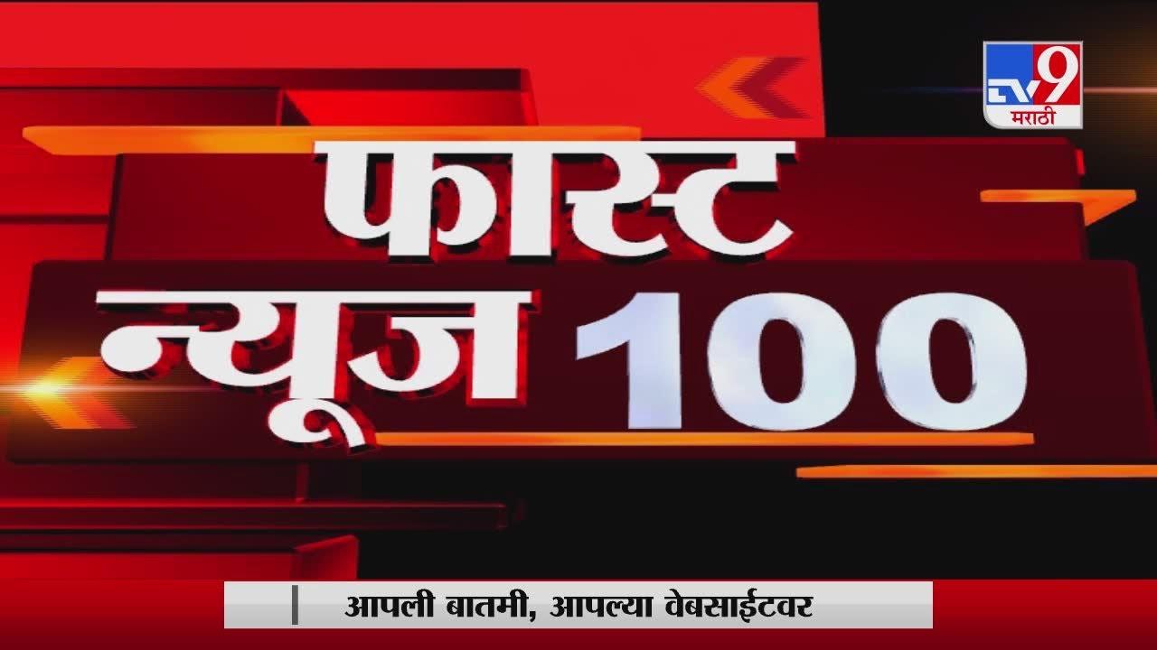 MahaFast News 100 | महाफास्ट न्यूज 100 | 7 August 2020  - TV9