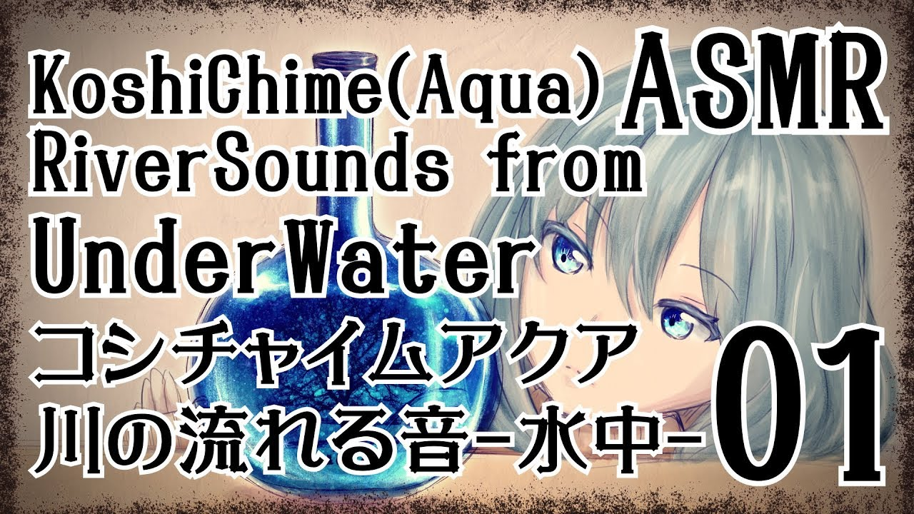 【ASMR】コシチャイムアクア+川の中の音01 / Koshi Chime(Aqua)+Listen to River Sounds #01【No Talking】