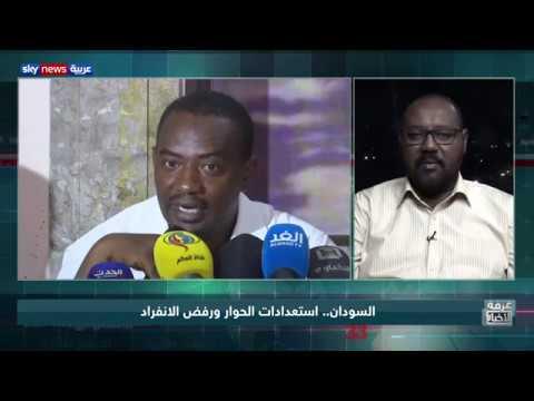 السودان.. استعدادات الحوار ورفض الانفراد  - نشر قبل 4 ساعة