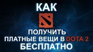 Dota2Quest.ru - бесплатные вещи Dota 2 за квесты
