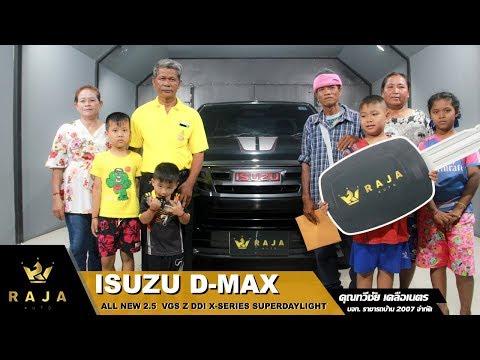 REVIEW รีวิว ISUZU D-MAX X-SERIES | BY RAJA | รถสวย มีให้เลือกหลายเลย เลยตัดสินใจ