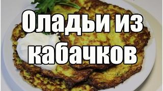 Оладьи из кабачков / Shredded zucchini | Видео Рецепт