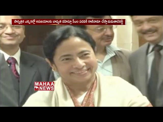 Mamata Banerjee Decided To Resign Her CM Post | Mahaa News