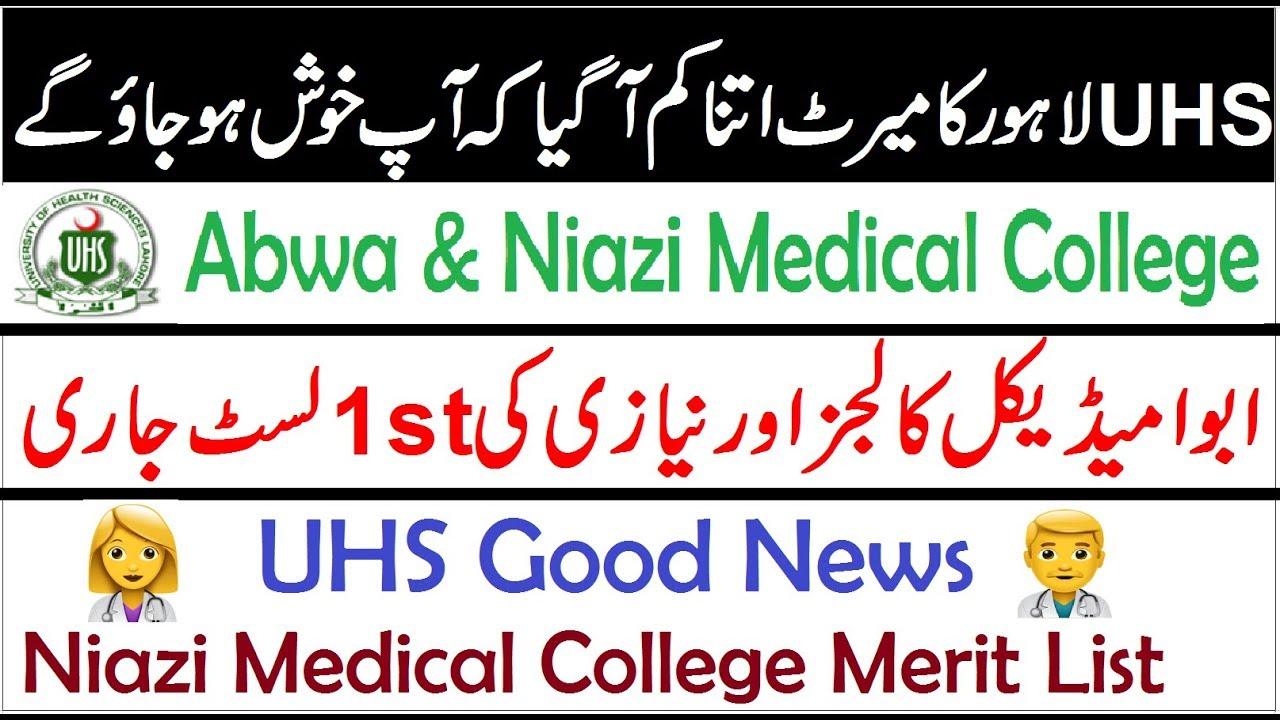 1st Merit List of Abwa & Niazi Medical College !! Merit is too Much