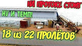Крымский мост(16.11.2018) На протоке установили почти все Ж/Д пролёты!Вот это скорость! Свежачок!