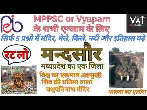 Mandsaur | MP GK District Wise | MP Jail Prahari, Sub Engineer, Samvida, MP SI, MP Constable, MPPSC