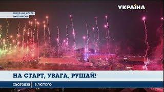 У Південній Кореї відбувається відкриття Зимової Олімпіади