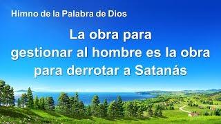 Canción cristiana | La obra para gestionar al hombre es la obra para derrotar a Satanás