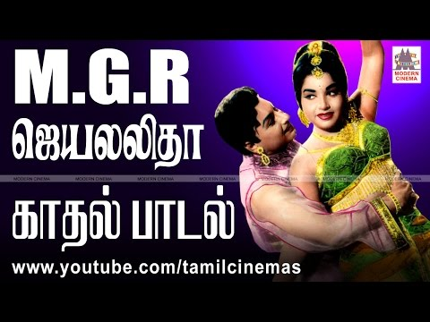 MGR Jayalalitha  Love Songs MGR ஜெயலலிதா காதல் பாடல்கள்