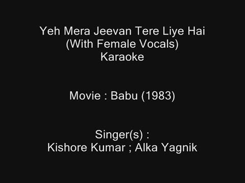 Yeh Mera Jeevan Tere Liye Hai - Karaoke - Babu (1983) - Kishore Kumar ; Alka Yagnik